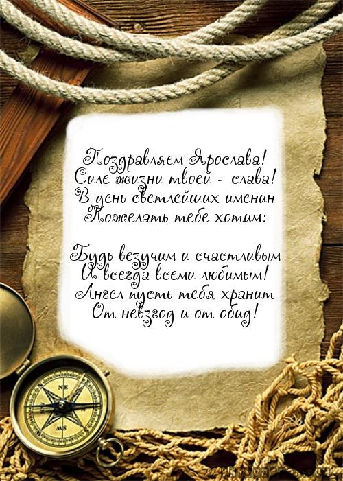 поздравление Ярославу с именинами…