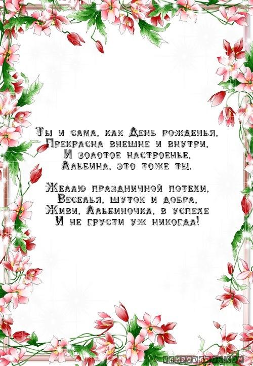 С днем рождения альбина открытки картинки