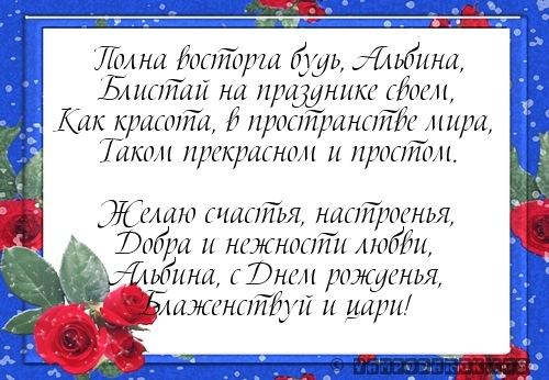 Поздравления с днем рождения открытки альбине, рождеством христовым анимированные
