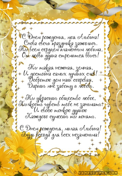 Надписями, альбину с днем рождения открытка