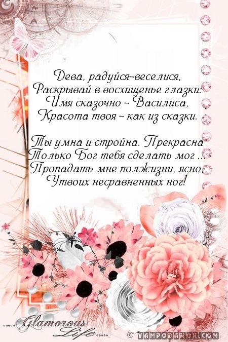 Василиса открытка