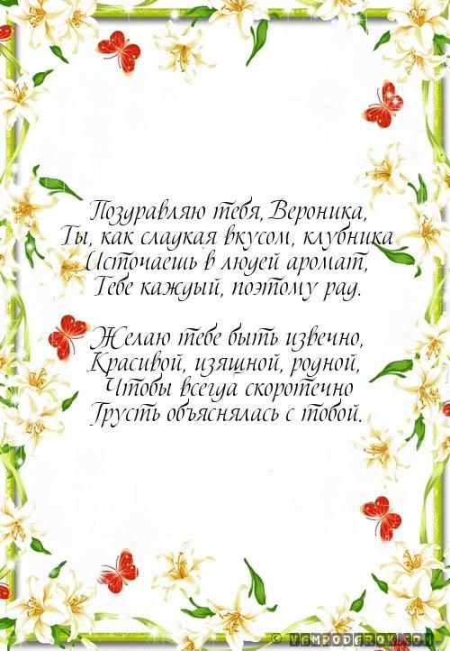 Поздравления с днем рождения для вероники в стихах 92