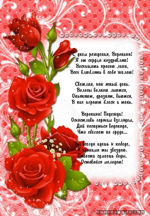 Поздравления с днем рождения веронике не в стихах 126
