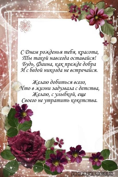 Открытка с днем рождения свекрови в стихах красивые