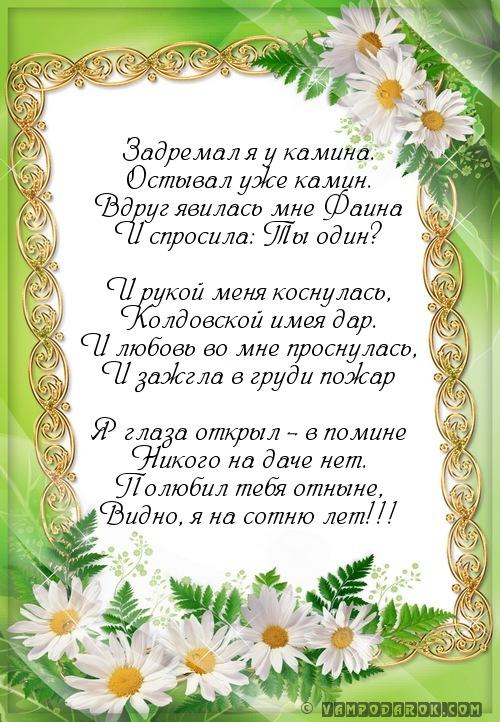С днем рождения поздравления фаину
