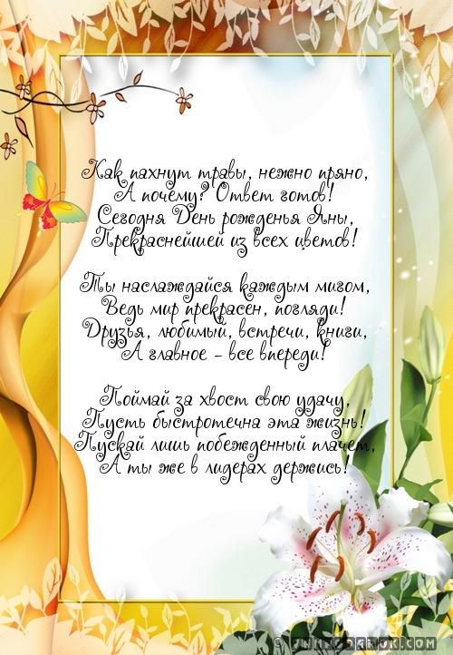 Поздравление с днём рождения для яны в стихах 9