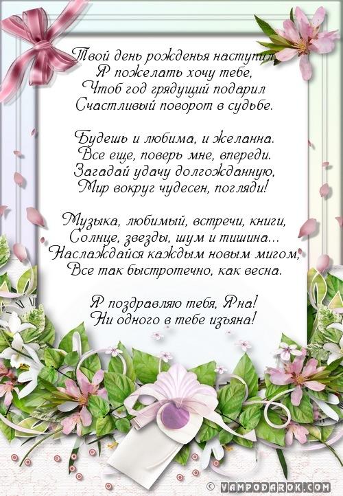 Поздравлением любимого, открытка на день рождения для яны