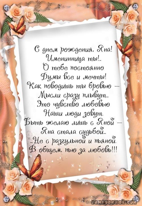 Поздравление с днём рождения для яны в стихах 73