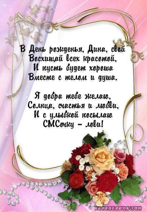 Поздравления с днём рождения по именам для детей