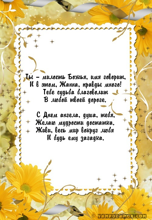 Поздравления с Днем рождения Жанне в стихах