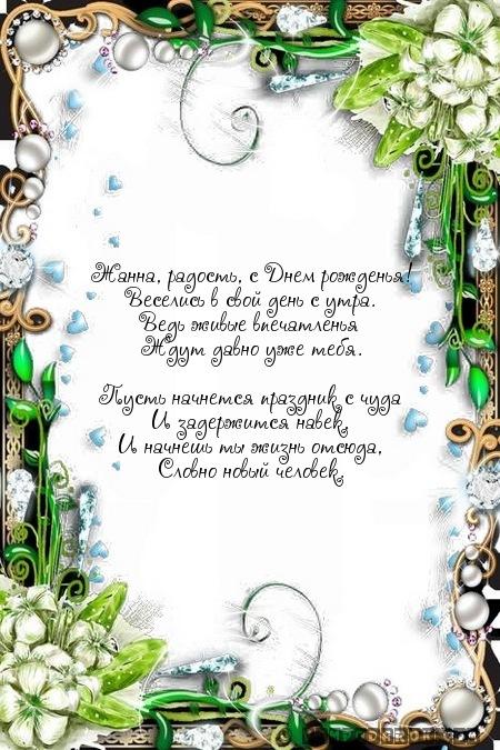 Поздравление с днем рождения жанне в стихах прикольные 4
