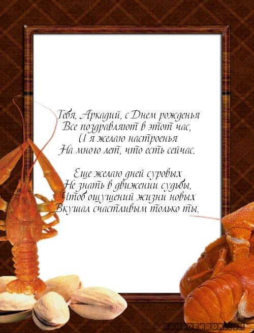 С днем рождения аркаша открытки, рыцарь смерти