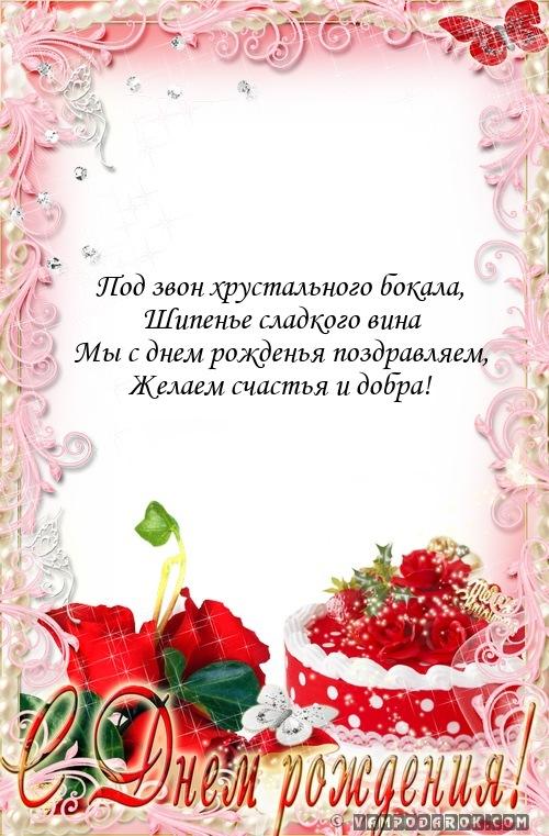 СМС-ка с днем рождения…