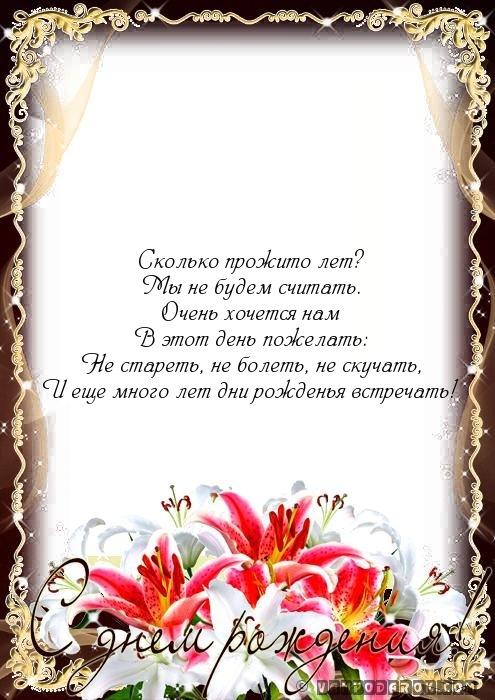 Открытка с днем рождения пенсионера, открытки схемы