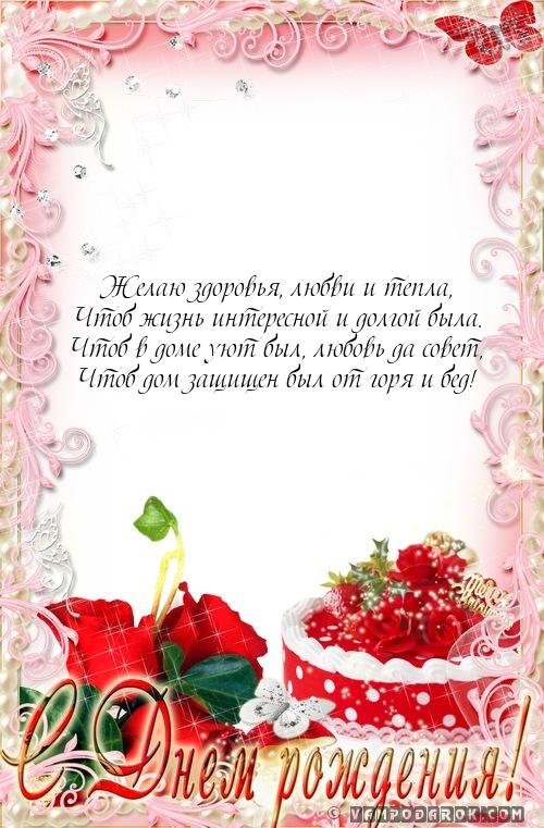 Открытка цветами, рамки для поздравления женщине с днем рождения