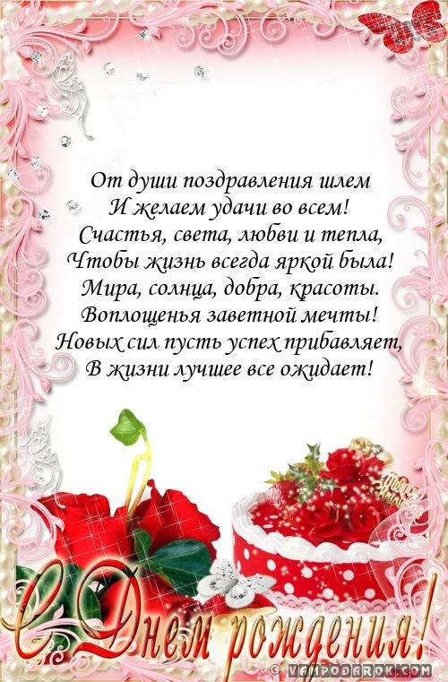 Поздравление с днем рождения от души своими словами начальнику 947