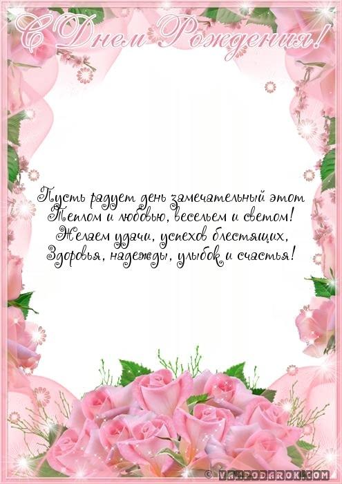 Поздравление на 30 лет девушке на татарском