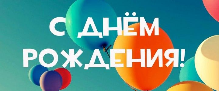 День рожденья - чудный праздник!…