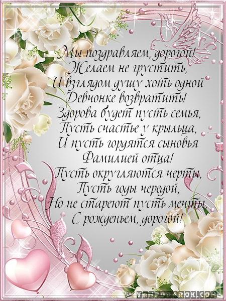 Мы поздравляем, дорогой!…
