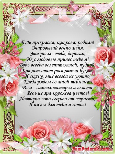 Поздравление будь как роза 117