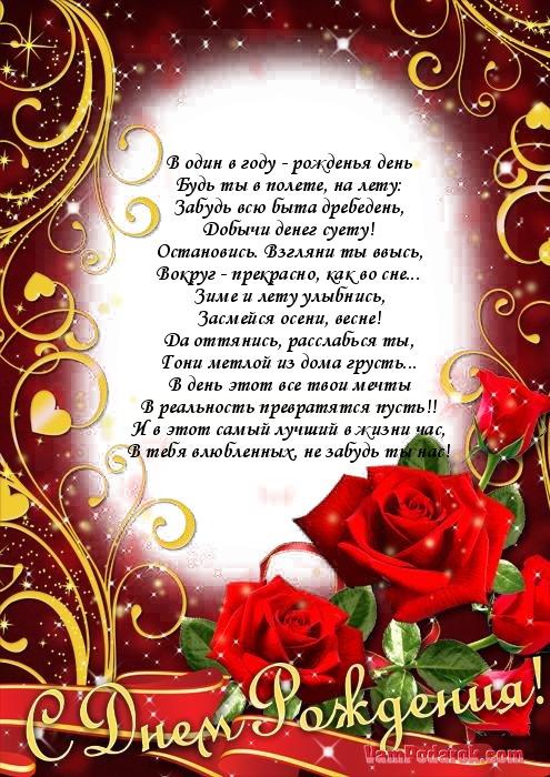 На чеченском языке поздравления на день рождения