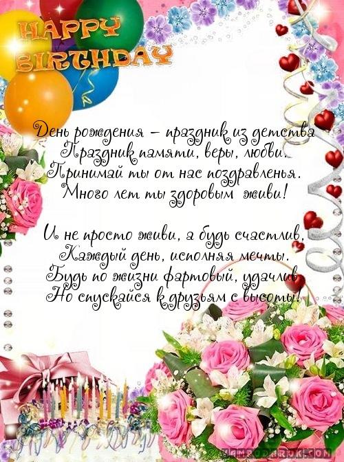 День рождения – праздник из детства…