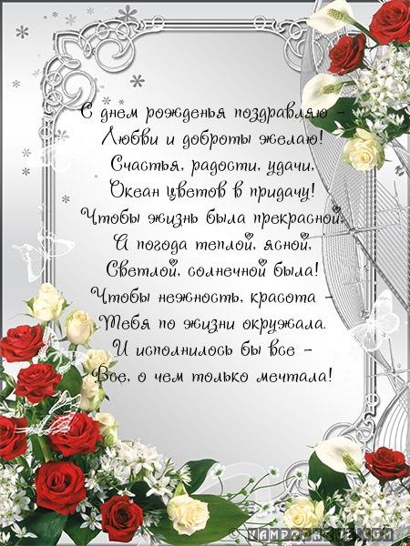 С днем рожденья поздравляю -…