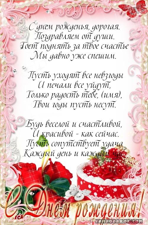 красивые поздравления на день рождения…