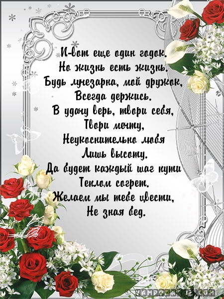 Поздравление на венчание стихи
