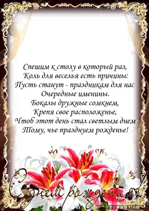 Поздравления с днем рождения, с юбилеем, на