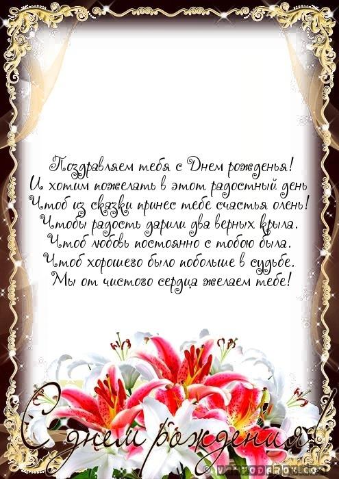 Сказочный стих с днем рожденья