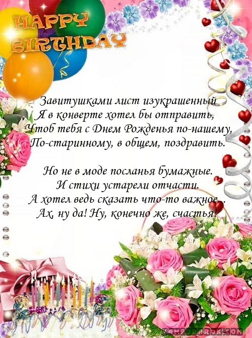 Поздравления и теплые слова на день рождения