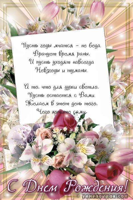 Живи, открытки с днем рождения руководительнице красивые своими словами до слез