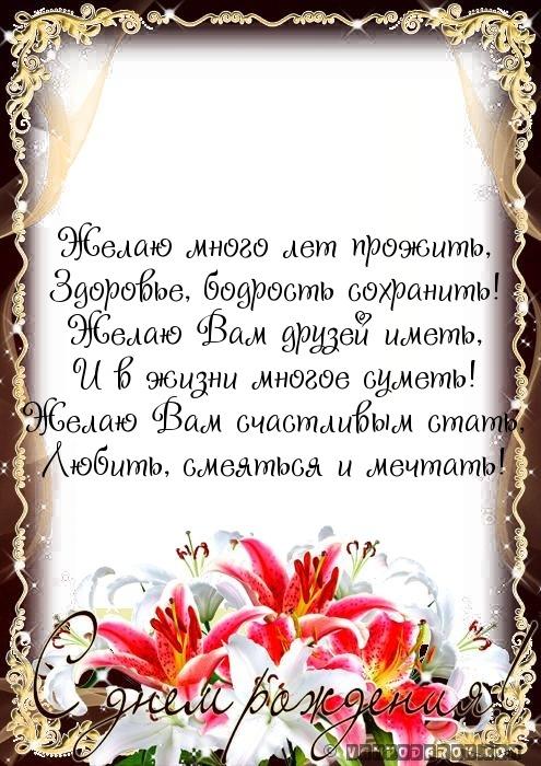 Поздравления с днем рождения в сентябре короткие