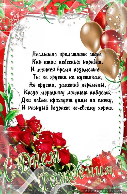 день рождения, пожелания поздравления и стихи…