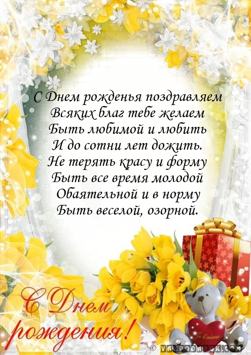 С Днем рожденья поздравляем…