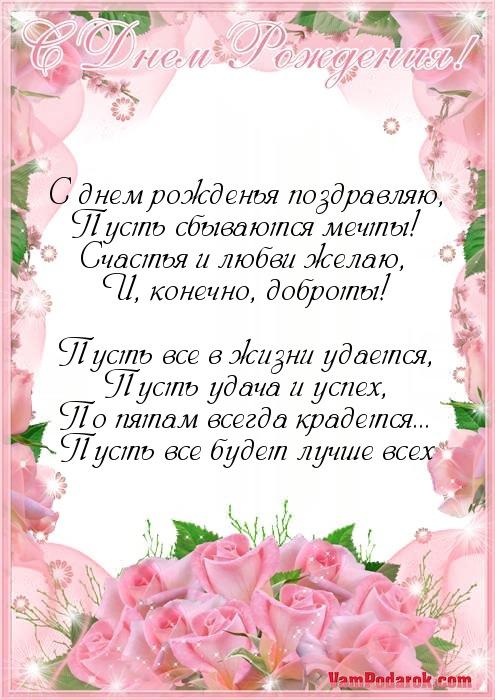 Стих на день рождения женщине родственнице