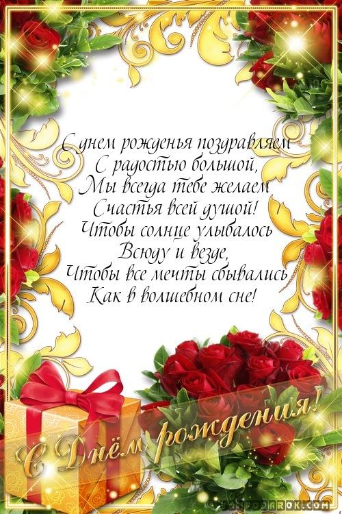 Шаблоны красивые открыток с днем рождения женщине, поздравления для