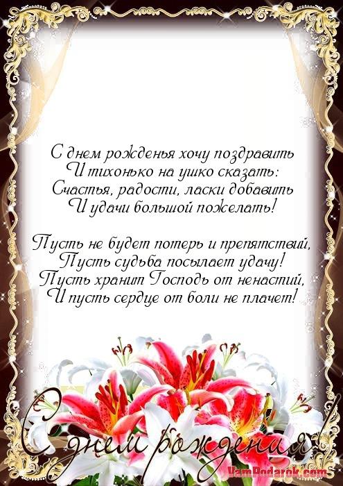 Примите поздравления мои с днем рождения