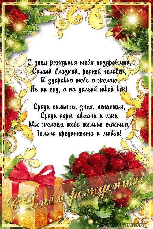 Поздравления с днем рождения женщине от родных и близких 68