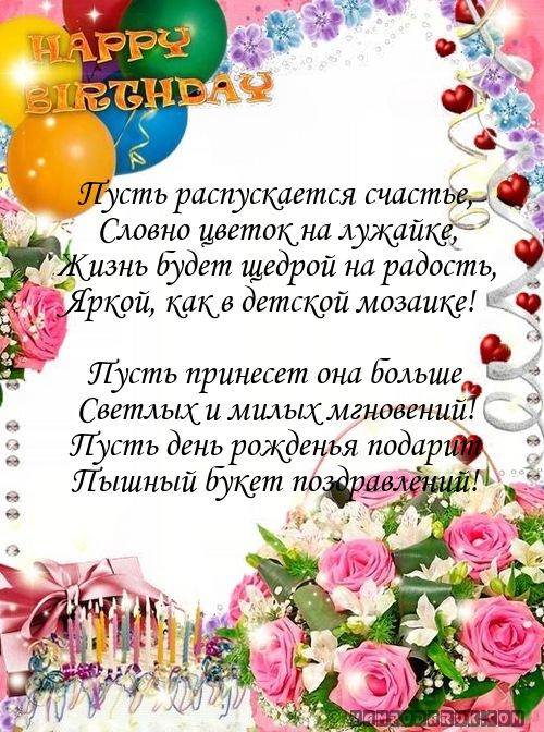 Поздравления с днем рождения пусть счастье будет полон дом