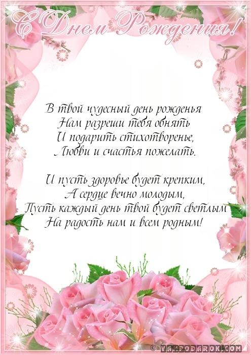 Поздравление с днём рождения невестке от свекрови трогательные 81