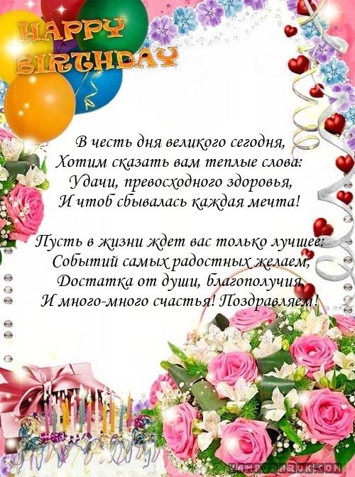 Слова поздравления в честь дня рождения