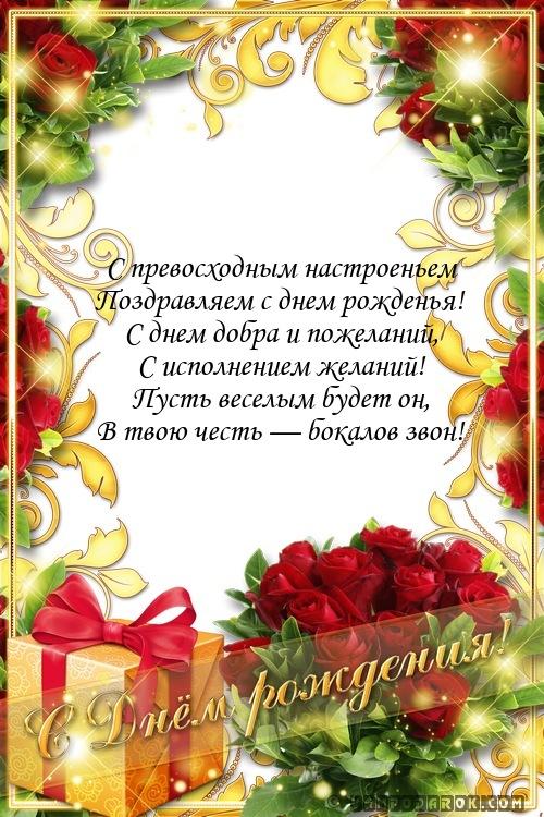 Сентиментальные поздравления днем рождения