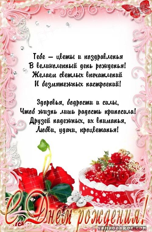 Поздравление сватье с днем рождения в стихах красивые короткие 84