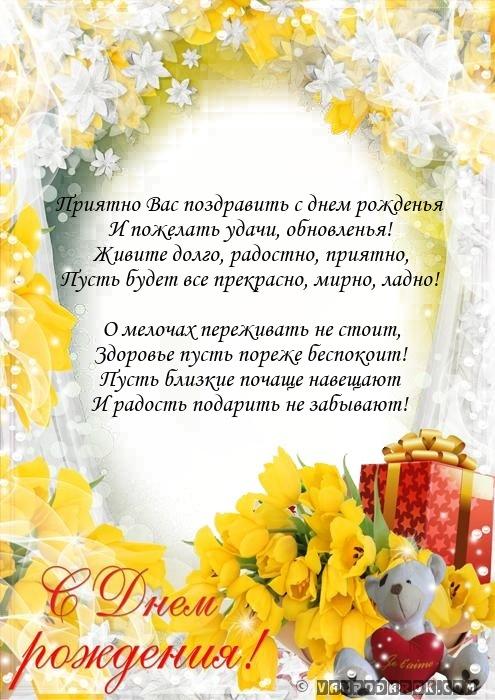 Короткие новые поздравления с днем рождения женщине