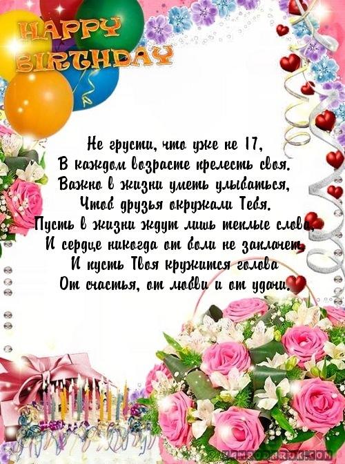 поздравления с 17 годовщиной знакомства