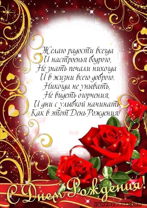 Поздравления на День Рождения…