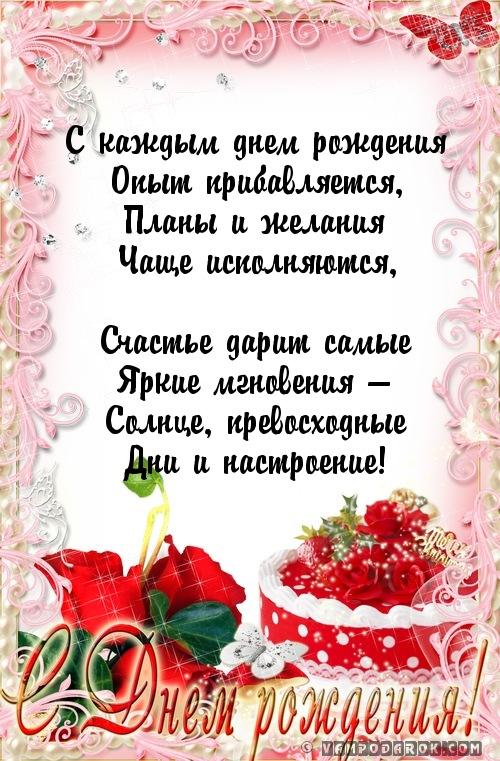C каждым днем рождения…
