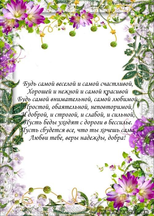 Поздравление с Днем Рождения для девушки…
